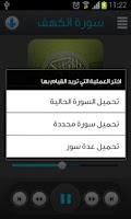 Screenshot of القرآن الكريم - يحيى حوا