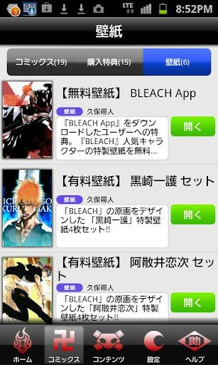 【免費漫畫App】BLEACH App-APP點子