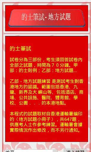 香港的士筆試 - 地方試題練習