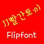 JJredrabbit™ Korean Flipfont icon
