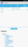 Screenshot of Russian-Azerbaijani Dictionary