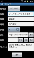 Screenshot of RestaurantMemo