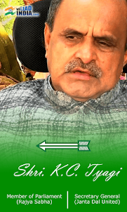 Sh. K.C. Tyagi (JDU) - screenshot