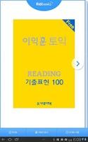Screenshot of [이익훈 토익] Reading 기출표현 100