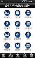 Screenshot of 국가법령정보 (Korea Laws)