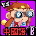 [장원] 중국어 단어카드 (B) icon