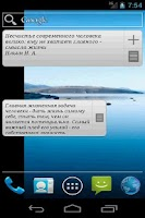 Screenshot of Цитаты widget
