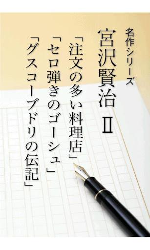 名作 宮沢賢治Ⅱ 注文の多い料理店・セロ弾きのゴーシュ