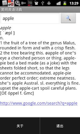 簡単な英語辞書
