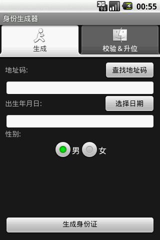 中国身份证工具