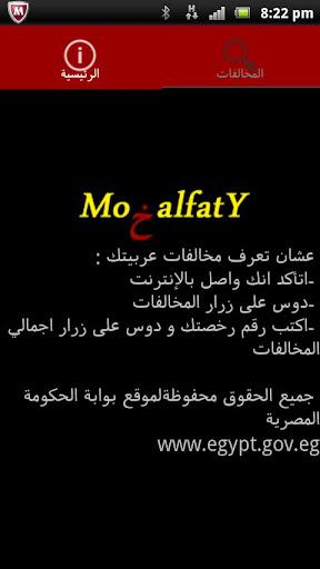 مخالفات-المرور-مصر for android screenshot