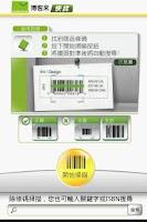 Screenshot of 博客來快找(簡版)