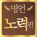 [명언] 노력하라! 꿈을 이룬다. icon