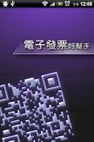 Screenshot of 電子發票