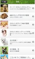Screenshot of 人気の犬アプリまとめ