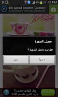 Screenshot of صور صباح الخير 2014