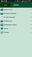 Screenshot of Ощад 24/7