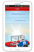 Screenshot of Carrefour Saudi