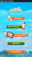 Screenshot of Chumchon Nimonyim