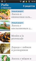 Screenshot of Belonika's Recipes