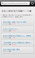 Screenshot of なめこ栽培シリーズ攻略ツール【Seasons,Deluxe】