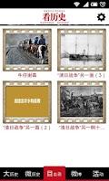 Screenshot of 看历史