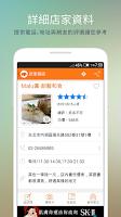 Screenshot of 食在方便 - 餐廳、食記、在地美食小吃APP