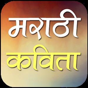 marathi kavita   android apps on google play