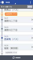 Screenshot of バスNAVITIME