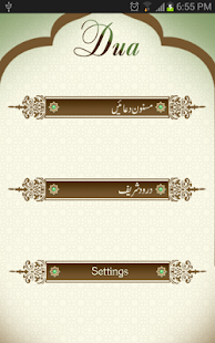 Masnoon Dua - screenshot