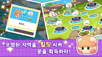 Screenshot of 힐링힐링몽 for Kakao