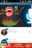 Screenshot of كيفية تغير الصوت اثناء الاتصال