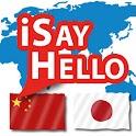 iSayHello Chinese - Japanese icon
