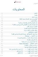 Screenshot of الموت الزائر الثقيل - قصص طبية