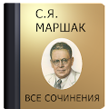 App Маршак С.Я. apk for kindle fire