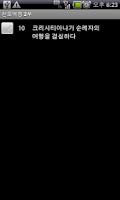 Screenshot of [앱북] 천로역정 2부