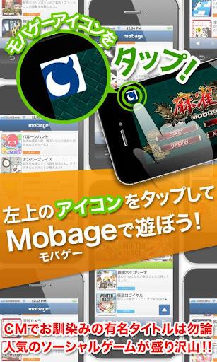 無料街机Appのタックル入部祭 for Mobage(モバゲー) 記事Game