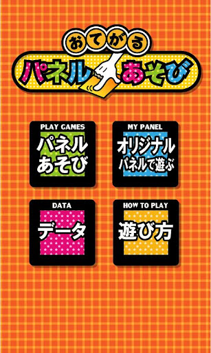 Easy Play Panel Games