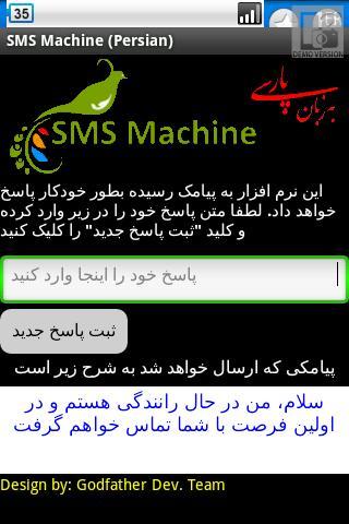 【免費工具App】Persian SMS Machine-APP點子