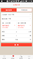Screenshot of 台灣訂房