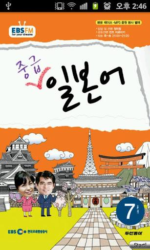 EBS FM 중급일본어 2011.7월호