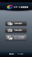 Screenshot of スマート名刺管理