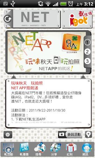 iGot NET版