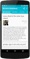 Screenshot of Hindi News हिंदी समाचार