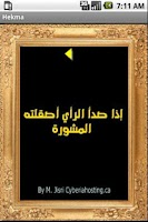 Screenshot of Arabic Quotes