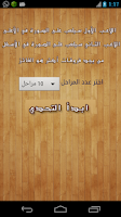 Screenshot of أوجد الفروق بين صورتين