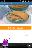 Screenshot of فتافيت - طبخ وصفات جديدة