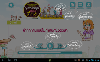 Screenshot of พูดอังกฤษไม่ติดอ่าง