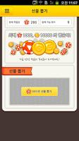 Screenshot of 에브리플레이 (카카오게임 실행보상, 게임 아이템 교환)