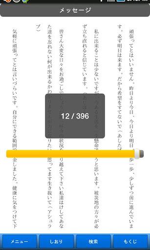 【免費書籍App】1253のコトバ-APP點子